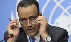 ولد الشيخ سيلتقي وزير خارجية عمان بمسقط لبحث رؤيته للحل في اليمن
