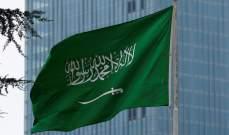 رويترز: البعثة الدبلوماسية الأميركية بالسعودية نصحت رعاياها باتخاذ إجراءات إحترازية