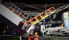 بلدية مكسيكو: سنيتم دفع حوالي 32500 دولار لعائلات 26 شخصا ماتوا بحادث المترو