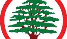 القوات اللبنانية: ندين قرار زيادة الأعداد بامتحان الدخول للكليات الطبيّة بالجامعة اللبنانية