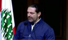 القبس:التريث بالاستقالة مربوط بسقف زمني مدته 15 يوما ومنسق مع السعودية