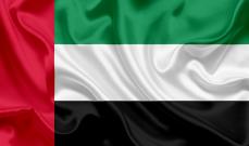 سلطات الإمارات قررت الإنضمام إلى التحالف الدولي لأمن الملاحة البحرية