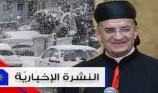 """موجز الأخبار: العاصفة """"نورما"""" تنحسر اليوم والراعي سيجمع القيادات المارونية قريباً لبحث الوضع الحكومي"""
