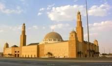 رفع إيقاف صلاة الجمعة والجماعة لجميع الفروض في مساجد وجوامع السعودية