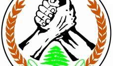 هيئة أبناء العرقوب: لضرورة تمسك لبنان بعدم التفاوض المباشر مع كيان العدو