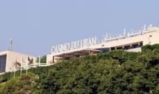 كازينو لبنان يفتح أبوابه اليوم مع الالتزام بالاجراءات الوقائية اللازمة