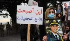 أهالي ضحايا انفجار بيروت: لا زال لدينا ثقة ببعض القضاة النزيهين وعليهم نعول