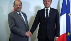 ماكرون للرئيس عون: نستمر في تقديم الدعم لبلادكم وسأزور لبنان في 2020