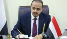 وزير الإعلام اليمني: خطاب الحوثي أكد تبعيته وانقياده لإيران