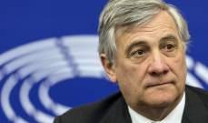 رئيس البرلمان الأوروبي: نرفض إعادة التفاوض حول اتفاق بريكست
