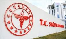 الصحة التركية: تسجيل 60 وفاة و22161 إصابة جديدة بفيروس
