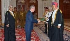 سلطنة عمان قبلت أوراق اعتماد السفير السوري لديها
