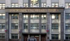 مجلس الدوما اعتمد قانونا يسمح للطلاب الأجانب بالعمل على أراضي روسيا