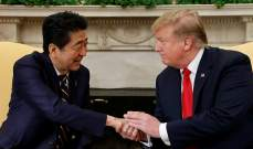 ترامب: شينزو آبي أعظم رئيس وزراء في تاريخ اليابان