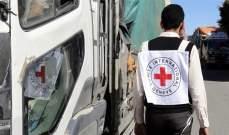 الصليب الأحمر الدولي يعلن عن إطلاق الحوثيين 290 سجينا