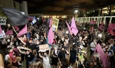 الشرطة الإسرائيلية قمعت تظاهرات بعدة مدن طالبت برحيل نتانياهو