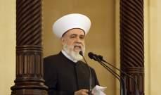 المفتي قباني يدعو في بداية شهر رمضان الى العفو العام عن الموقوفين الاسلاميين
