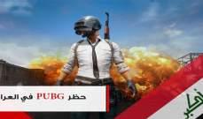 البرلمان العراقي يحظر لعبة PUBG وسط رفضٍ شعبي كبير