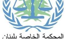 المحكمة الدولية: 17 طالبا لبنانيا أنهوا زيارة دراسية عبر الإنترنت للمؤسسات القضائية بلاهاي