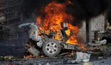 ارتفاع عدد قتلى التفجير في العاصمة الصومالية مقديشو إلى 76 قتيلاً