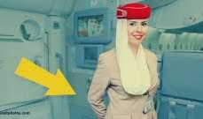 ما هو سر وضع المضيفات أيديهن وراء ظهورهن على متن الطائرة؟