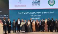 كيدانيان شارك في اجتماع المجلس الوزاري العربي للسياحة في السعودية