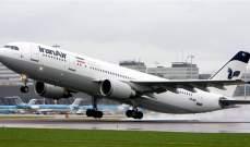 سقوط الطائرة الإيرانية المفقودة في جنوب أصفهان وعلى متنها 100 راكب