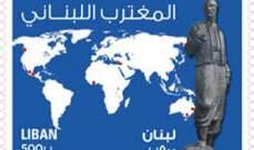 تشكيل لجنة لتطبيق بند إقتراع اللبنانيين غير المقيمين على الأراضي اللبنانية