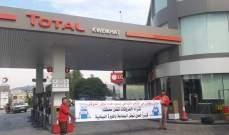 محطات الوقود في الكورة رفعت خراطيمها بسبب شح كميات المحروقات