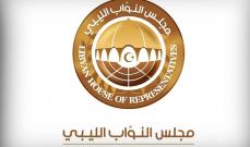 مجلس النواب الليبي طالب المجتمع الدولي والجامعة العربية بالتدخل لمنع الغزو التركي