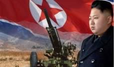 سلطات كوريا الشمالية: لا نية لاستئناف الحوار مع كوريا الجنوبية