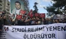 مظاهرة أمام قنصلية السعودية بإسطنبول تطالب بوقف حرب اليمن