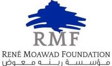مؤسسة رينه معوض نظمت ورشة عمل حول تطوير الإدارة الداخلية والمالية للبلديات
