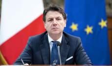 كونتي أعلن وقف الأنشطة الإنتاجية غير الضرورية بإيطاليا لمواجهة كورونا: أخطر أزمة نشهدها منذ الحرب العالمية