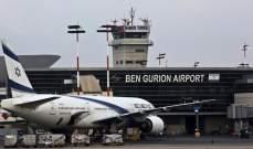 """سلطات إسرائيل تعلن عن انقطاعات غامضة لنظام """"GBS"""" بمجالها الجوي"""
