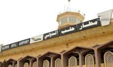 الطيران المدني الإيراني: لم نستلم أي برنامج لرحلات جوية من إيران لمطار حلب بسوريا
