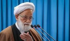 خطيب جمعة طهران: الشعب الإيراني المقاوم يقف بشبابه وطاقاته أمام الاستكبار والمجرمين