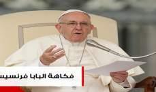 البابا فرنسيس يدخل التاريخ من باب التواضع وحس الفكاهة!