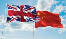 الخارجية الصينية دعت بريطانيا لعدم التدخل في شؤون بكين الداخلية