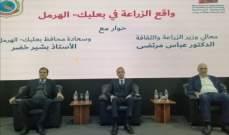 لويس لحود ممثلا وزير الزراعة: في صدد تنظيم مؤتمر عن الأمن الغذائي