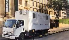 المركز الطبي بالجامعة اللبنانية الأميركية يطلق الحملة الوطنية لاختبار الـPCR مجانا للأفراد