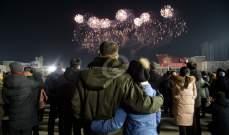كوريا الشمالية اقامت فعاليات احتفالية واسعة بمناسبة حلول عام 2021