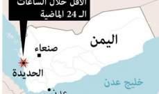 أ.ف.ب: معارك الحديدة أوقعت خلال ال 24 ساعة الماضية 150 قتيلاً
