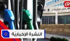 موجز الأخبار: مصرف لبنان سيتخذ إجراءات لتفعيل الرقابة على المصارف ولا رفع في أسعار المحروقات