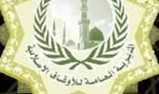 مديرية الاوقاف لأئمة المساجد: لإرشاد المصلين عن الطرق الوقائية اللازمة