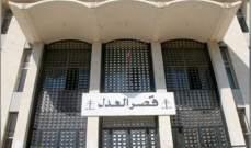 القاضي رجا الخوري أصدر تعميما حول آلية العمل في قصر العدل ببعبدا لغاية الجمعة