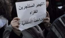 لجنة الدفاع عن حقوق المستأجرين بطرابلس تدعو الى اعتصام الخميس