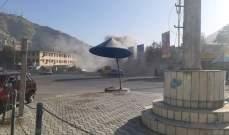 وسائل إعلام أفغانية: انفجار ضخم في العاصمة كابل وأنباء عن سقوط ضحايا