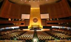 الأمم المتحدة ألغت جميع الاجتماعات التي تعقد بحضور شخصي بعد تسجيل إصابات بكورونا