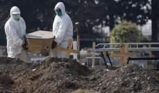 أ.ف.ب: 1.5 مليون وفاة في العالم بسبب فيروس كورونا